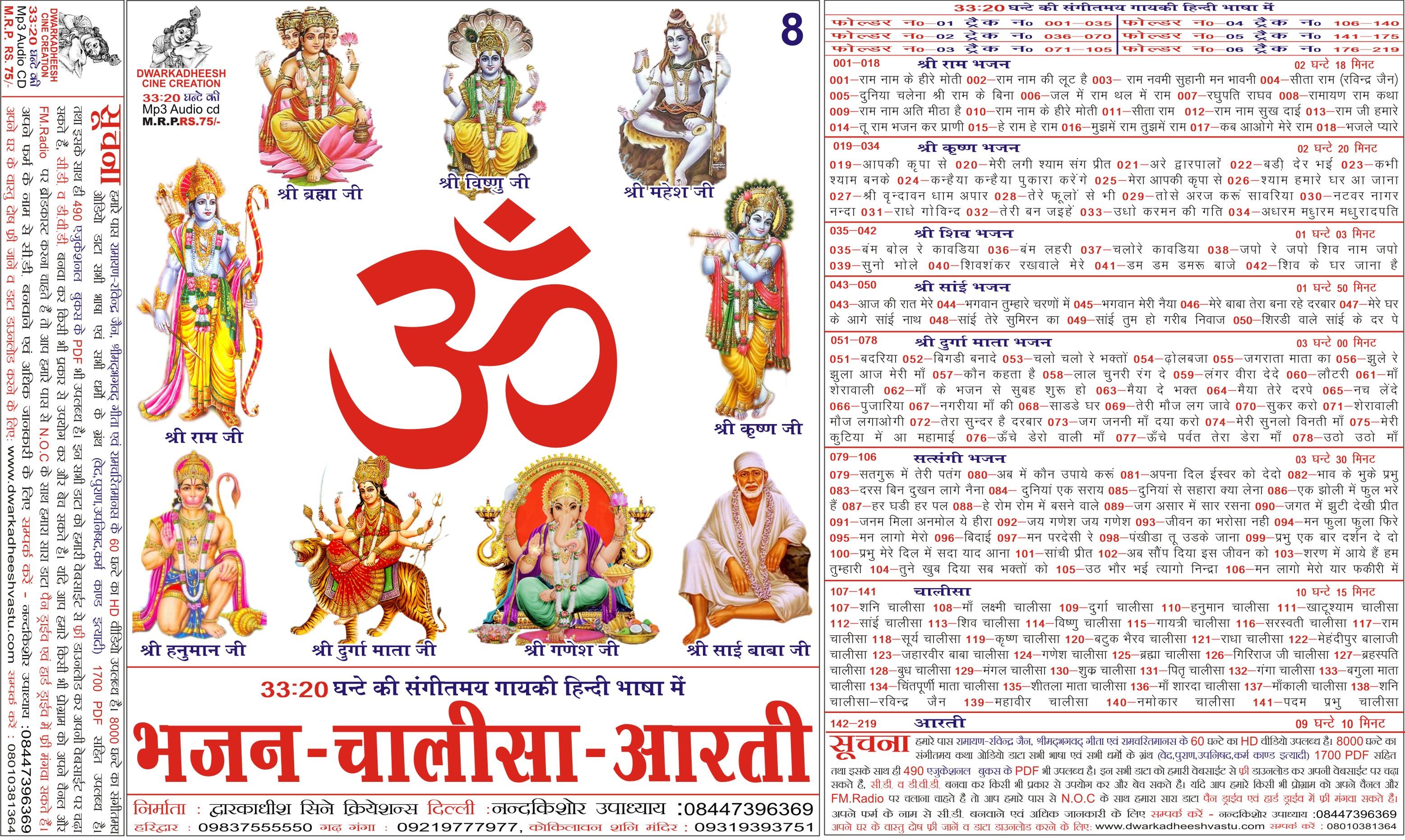 bhagwat geeta in urdu pdf
