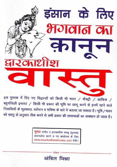 Download Free Vastu Book in PDF Format